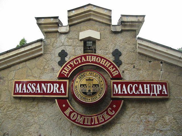 Дегустационный комплекс Массандровских вин