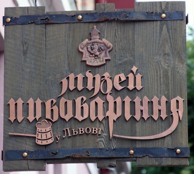 Музей пивоварения во Львове